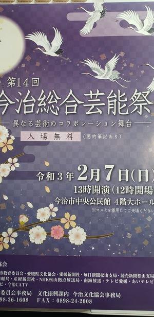 今総芸祭210207