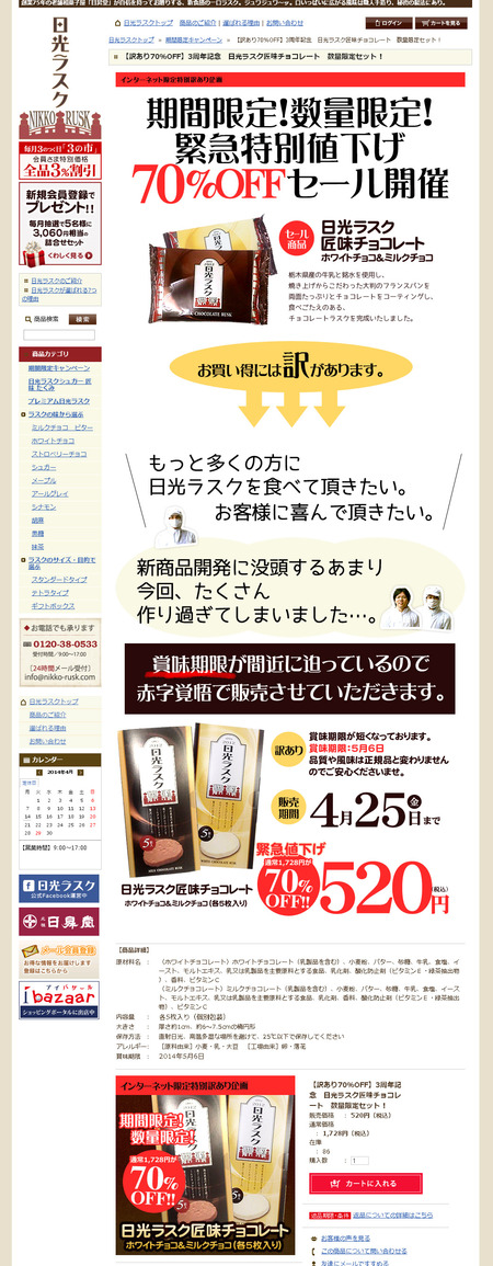 sample_items_20140414