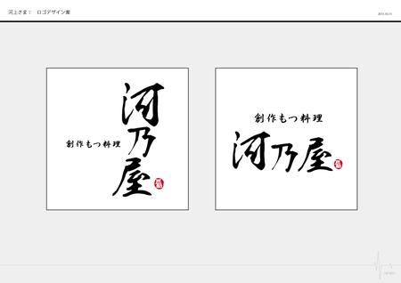 logo_kawanoya