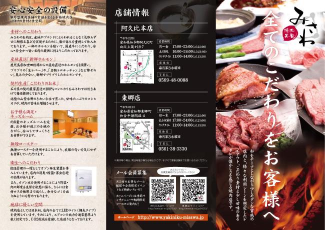 flyerB5_out_misawa201112