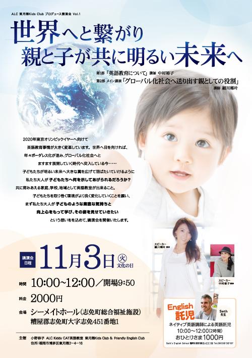 flyerA4_front_20150910