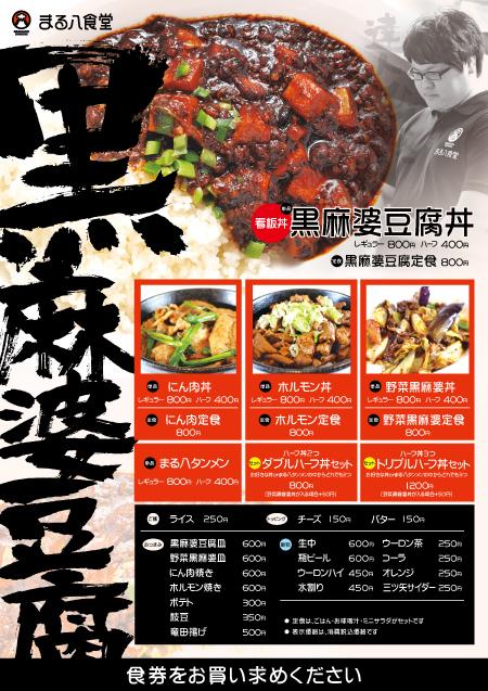 maruhachi-foodmenu_20140324