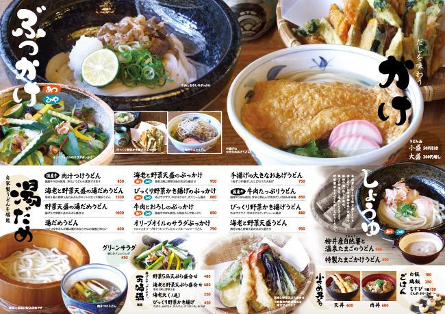 sansyu_menubookA4_201406