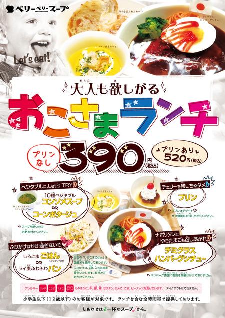 ベリーベリースープ_menu_20141005