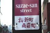 sazae-1