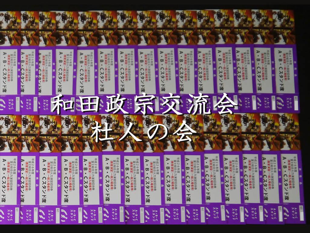 和田政宗の画像 p1_37