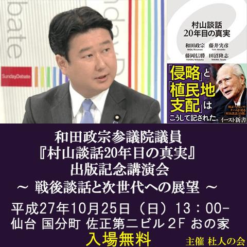 和田政宗の画像 p1_40