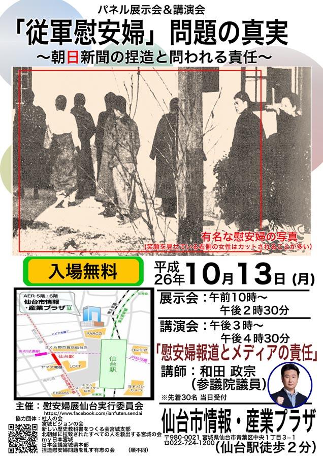 和田政宗の画像 p1_39