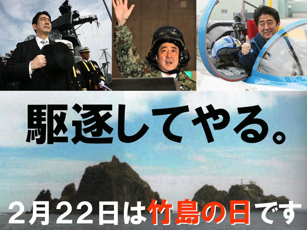 和田政宗さん、竹島の日にみんなの党代表で出席!韓国大激怒! : 杜人 ...