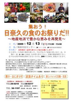 日奈久文化祭チラシ
