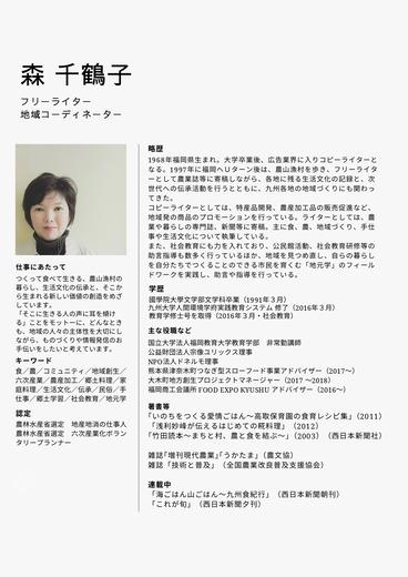 Writer-Chizuko-Mori