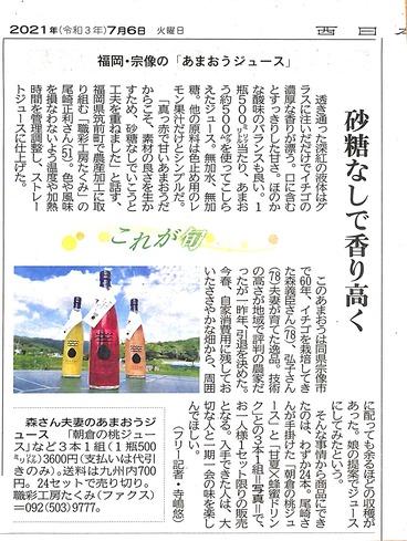 210706福岡・宗像の「あまおうジュース」
