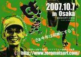 ぜろ祭り'07