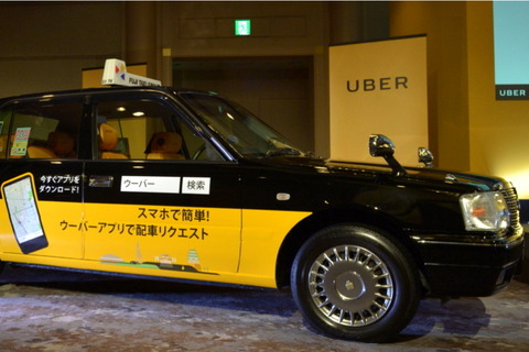 UberFuji