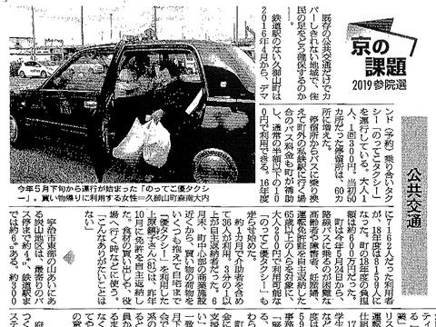 京の課題公共交通2