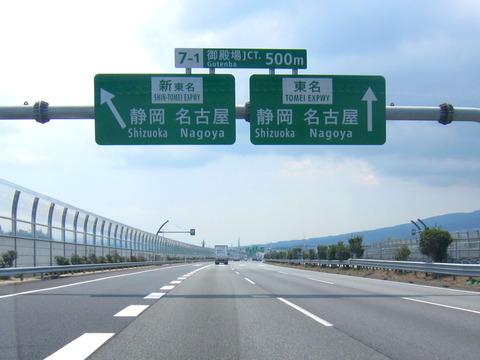 新東名高速b
