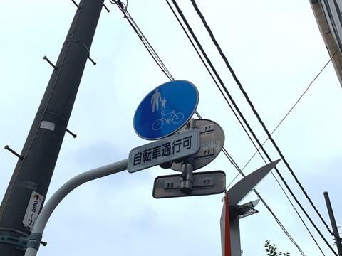 自歩道の標識