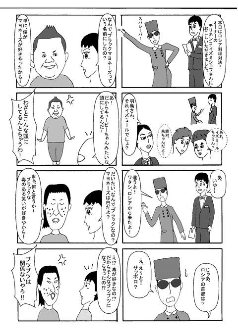 izugorou_004