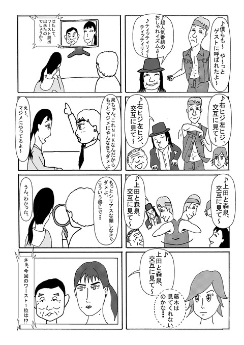 izugorou_008L