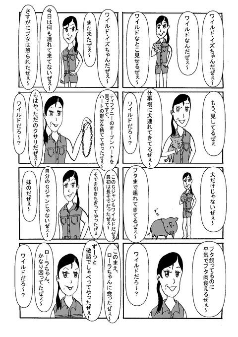 izugorou_007