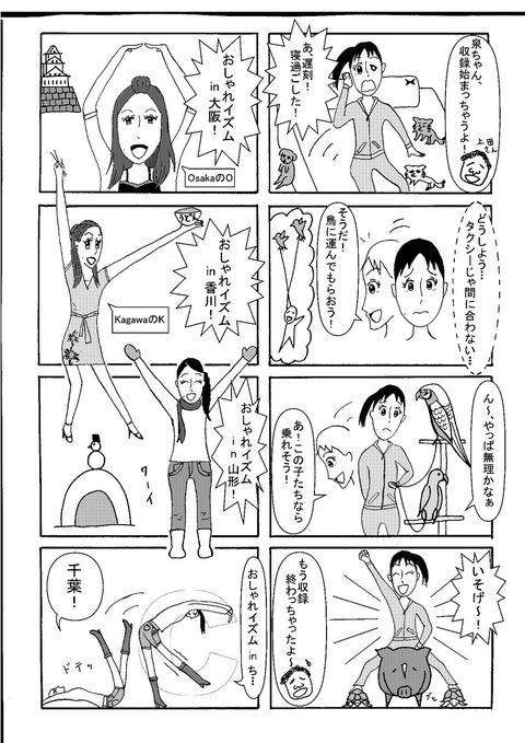 izugorou_001