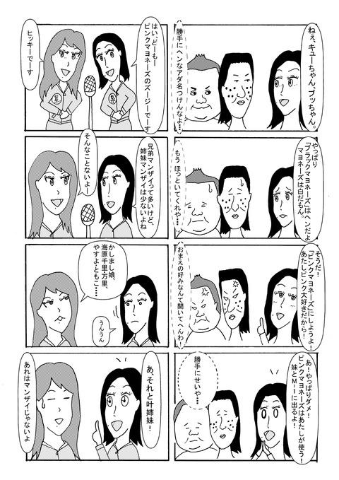 izugorou_009L