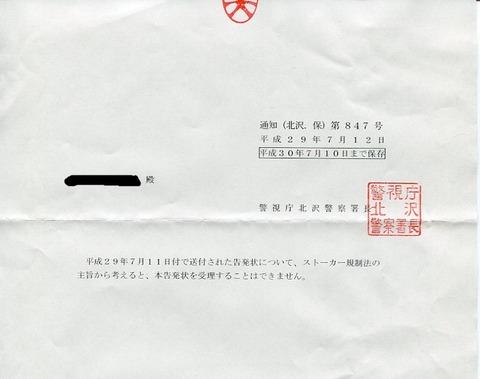 kitazawa01
