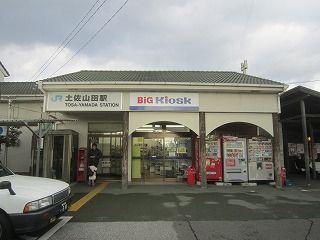 �JR土佐山田駅の駅舎