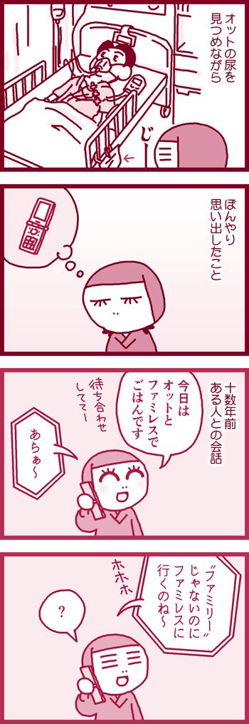 170721-1
