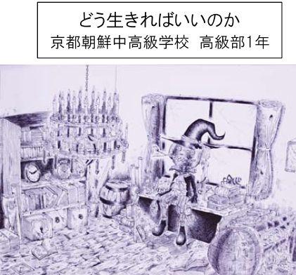 第44回在日朝鮮学生美術展(鳥取...