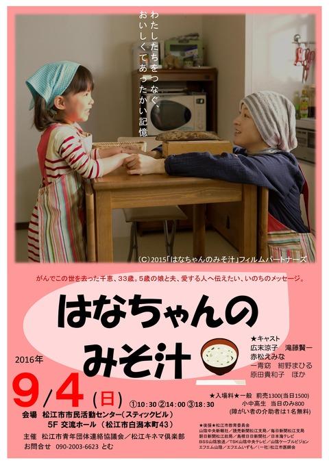 0602ポスター「はなちゃんのみそ汁」