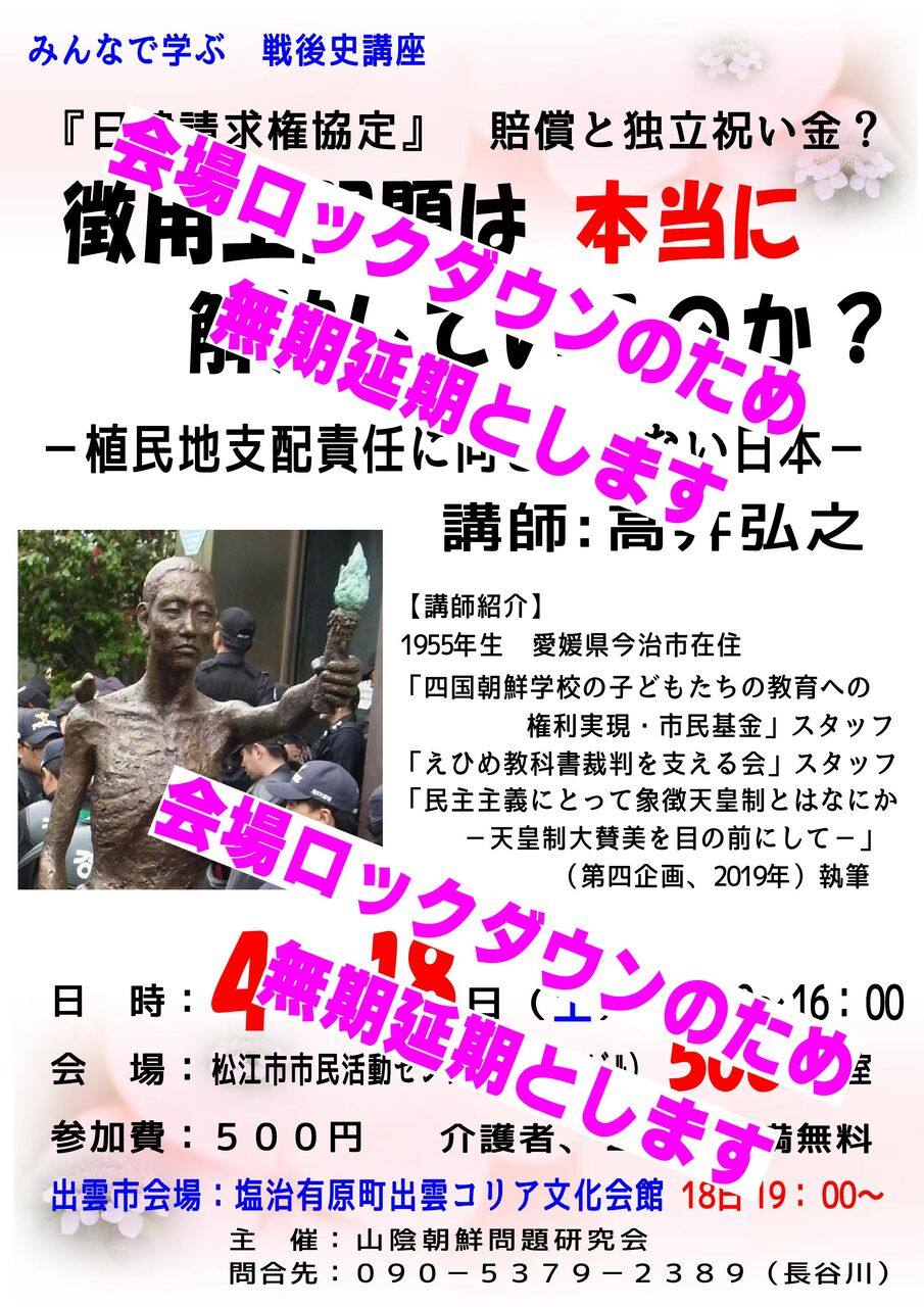 □高井弘之さん講演会「徴用工問題は本当に解決しているのか ...