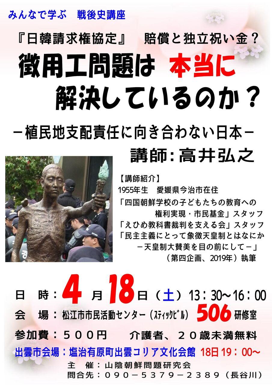 人権パッチギの会 松江 : □高井弘之さん講演会「徴用工問題は本当に ...