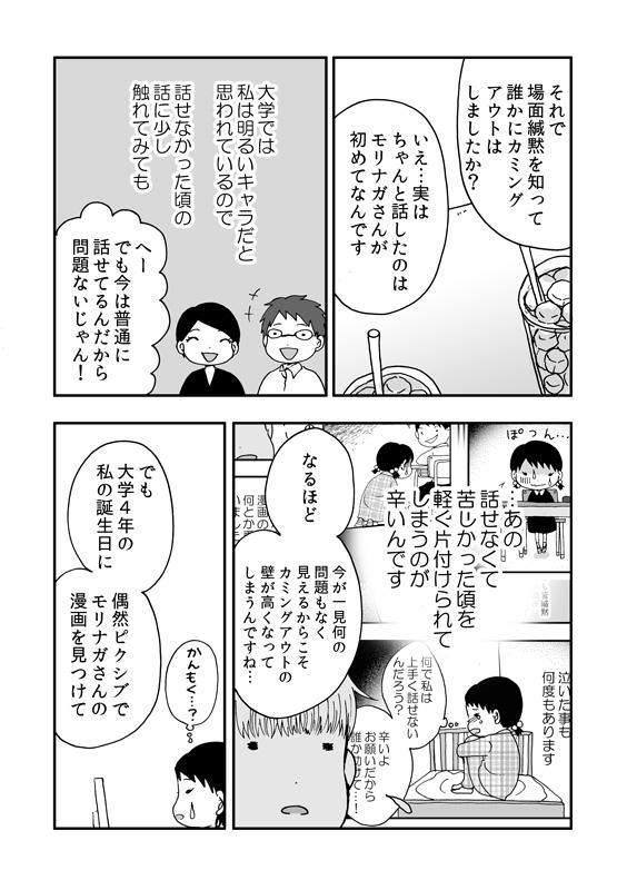 おかされる少女領域 (二次元ドリームコミックス)