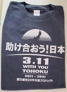 Tshirt120524
