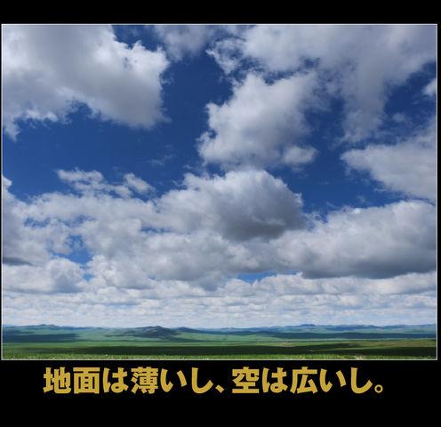 mongolia-08-031
