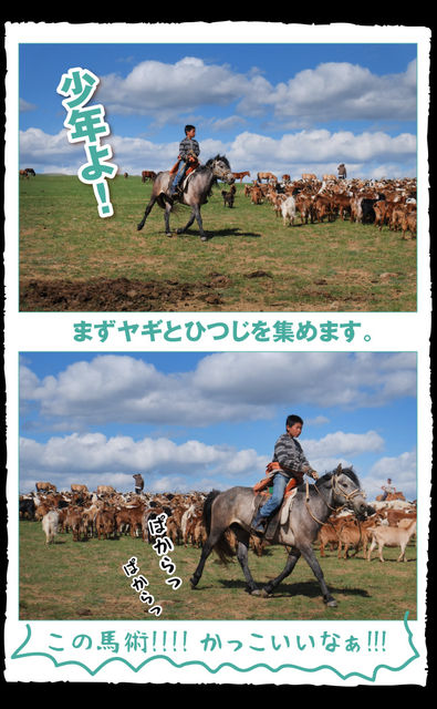 mongol-04-010