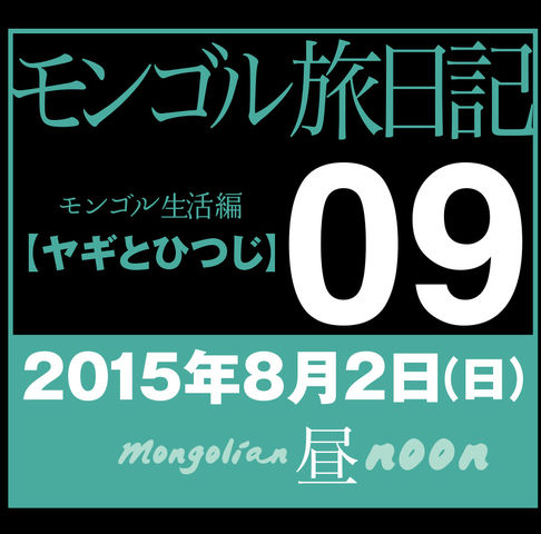 mongol-04-001