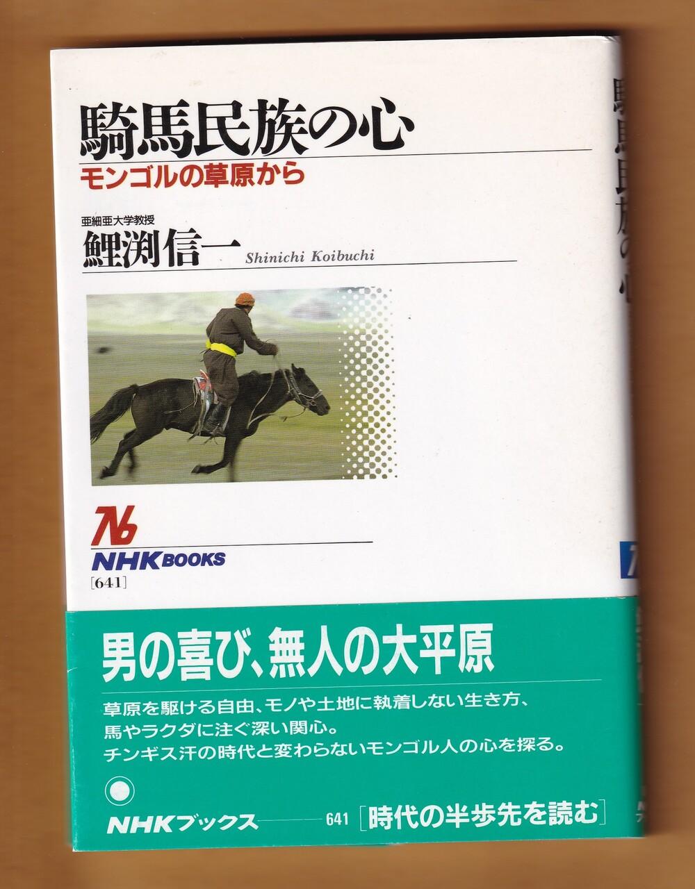 鯉渕さんの本