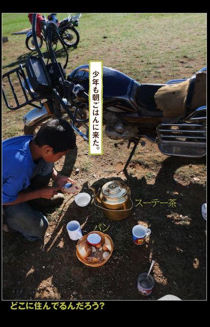 mongol_006_0011
