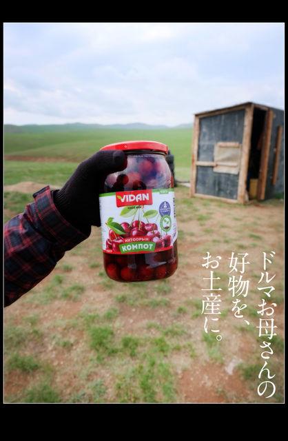 mongol_06_0041