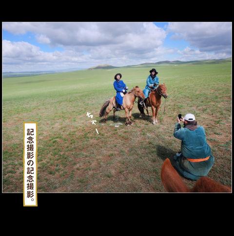 mongolia-08-011