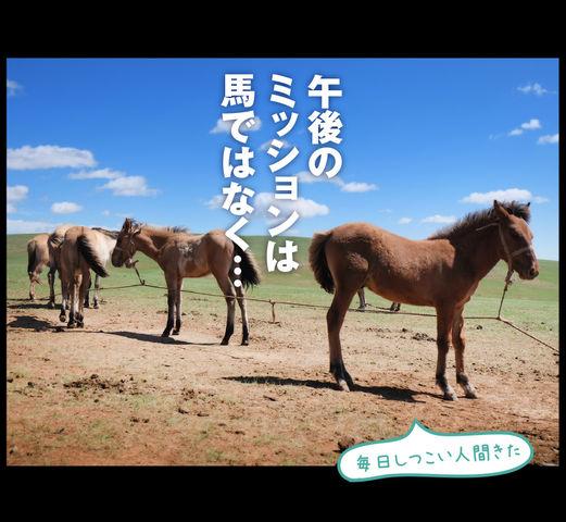mongol-04-007