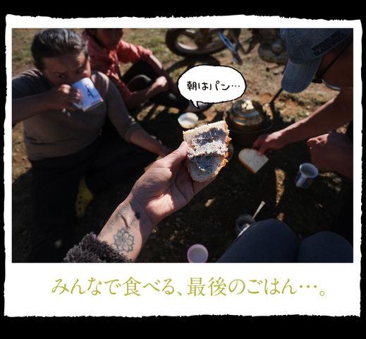 mongol_006_0006