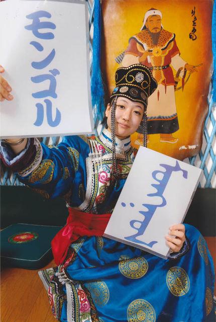 mongol_mongol