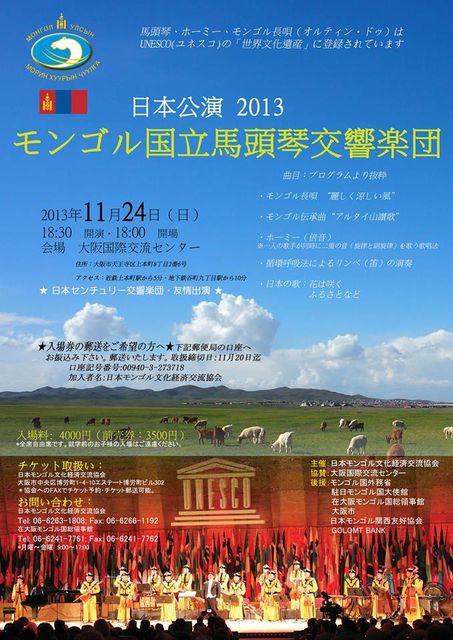 モンゴル音楽