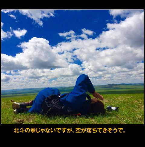 mongolia-08-048
