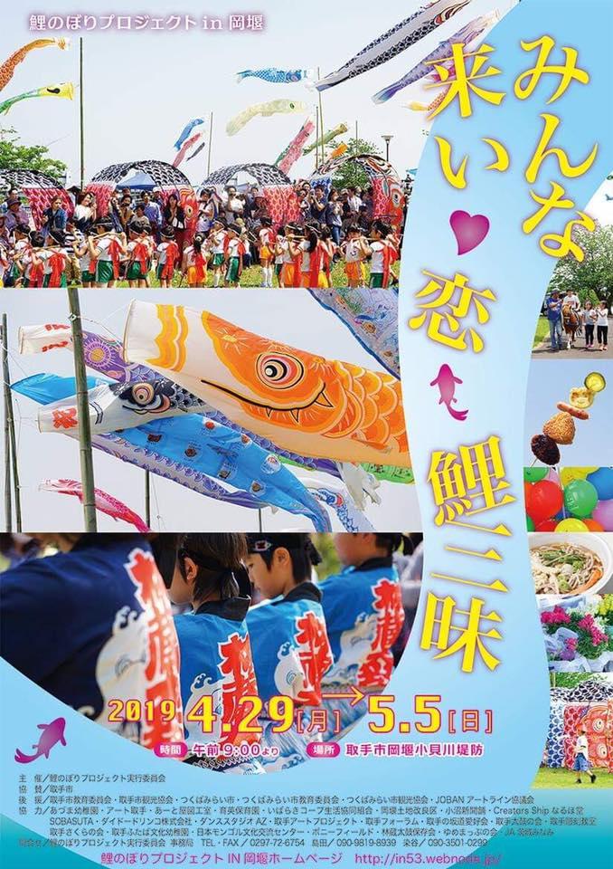 取手市の鯉のぼり祭り