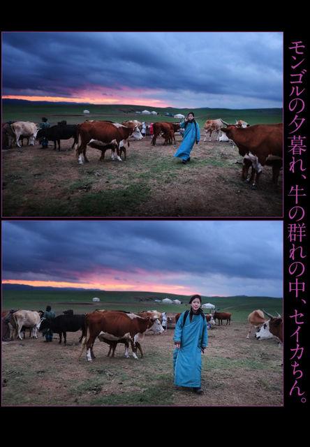 mongol_06_0047