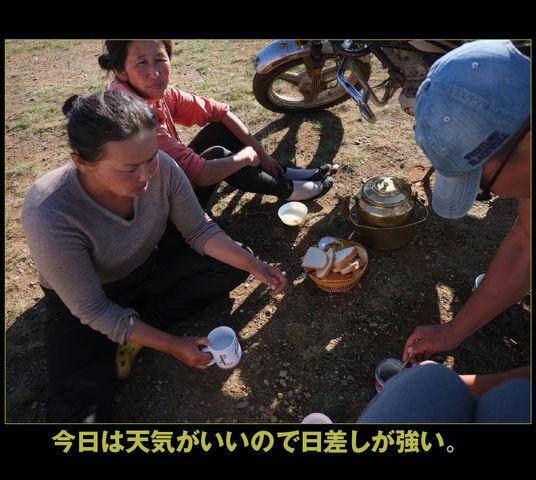 mongol_006_0007